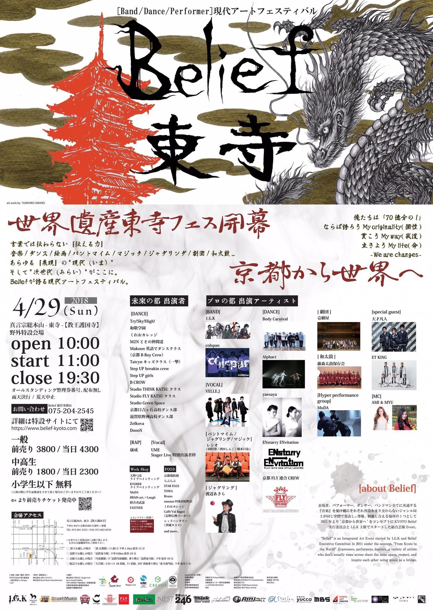 総合art event belief 世界遺産 東寺 fes 京都から世界へ 京都