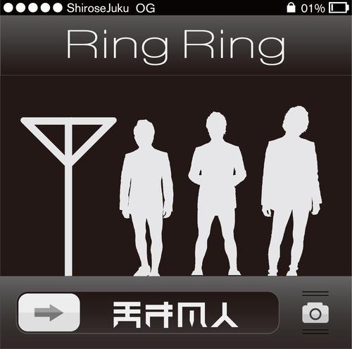 2_ring_ring