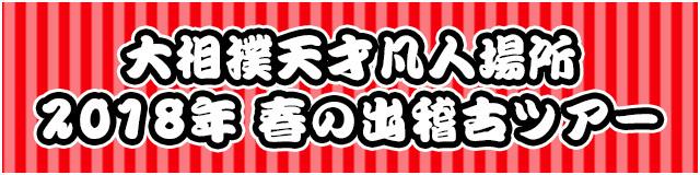 20171221_banner