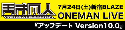 Tb_0724live_banner